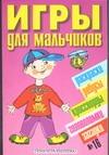 Игры д/мальчиков(сборник)№16