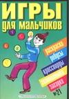- Игры для мальчиков. № 21 обложка книги