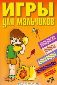Матросов М.Ю. - Игры для мальчиков. № 24 обложка книги