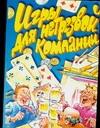 Лебедев А.В. - Игры для нетрезвой компании обложка книги