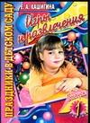 Кашигина Е.А. - Игры и развлечения. Вып. 1 обложка книги