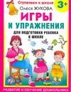 Жукова О.С. - Игры и упражнения для подготовки ребенка к школе. 3 + обложка книги