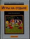 - Игры на отдыхе обложка книги