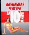 Конева Л.С. - Идеальная фигура за 10 минут обложка книги