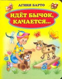 Барто А.Л., Борисова С., Захарова О - Идет бычок, качается... обложка книги