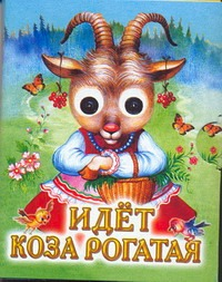 Идет коза рогатая Кострина И.Д., Шейн П.