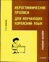 Иероглифические прописи для изучающих корейский язык Иващенко Н.В.