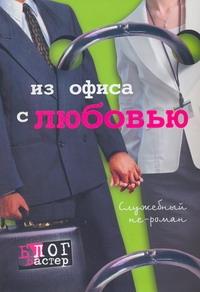 Криштоп Н. - Из офиса с любовью обложка книги