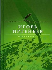 Избранное Иртеньев И.