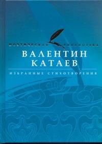 Избранные стихотворения Катаев В.П.
