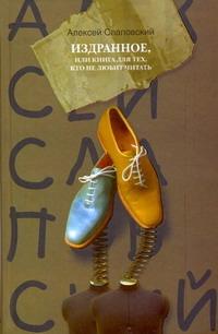 Слаповский А.И. - Издранное, или Книга для тех, кто не любит читать обложка книги