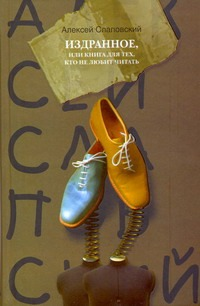Издранное, или Книга для тех, кто не любит читать Слаповский А.И.