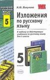 Изложения по русскому языку 5 класс Никулина М.Ю.