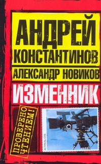 Константинов А.Д. - Изменник обложка книги