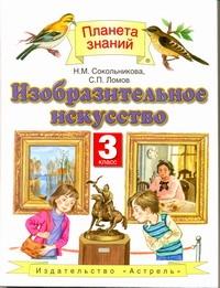 Ломов С.П., Сокольникова Н.М. - Изобразительное искусство. 3 класс. Учебник обложка книги