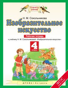 Сокольникова Н.М. - Изобразительное искусство. 4 класс. Рабочая тетрадь обложка книги