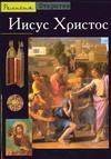 Бесьер Ж. - Иисус Христос обложка книги