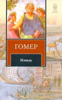 Илиада Гнедич Н., Гомер