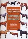 Макбейн С. - Иллюстрированная энциклопедия пород лошадей обложка книги
