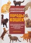 Риксон Анджела - Иллюстрированная энциклопедия. Породы кошек обложка книги