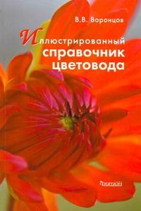 Иллюстрированный справочник цветовода Воронцов В.В.