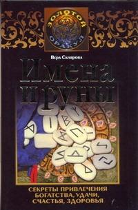 Склярова Вера - Имена и руны обложка книги