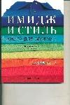 Имидж и стиль : книга для мужчин Хендерсон В., Хеншоу П.