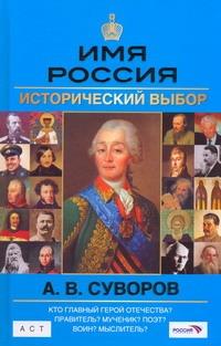 - Имя Россия. А.В. Суворов. Исторический выбор 2008 обложка книги