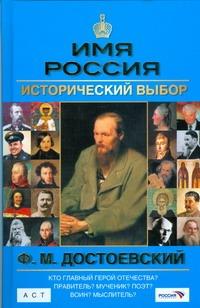 - Имя Россия. Ф.М. Достоевский. Исторический выбор 2008 обложка книги