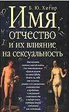Хигир Б.Ю. - Имя, отчество и их влияние на сексуальность обложка книги