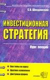 Шкодинский С.В. - Инвестиционная стратегия. Курс лекций обложка книги