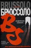 Брюссоло С. - Индейская комната обложка книги