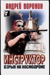 Инструктор. Взрыв на космодроме Воронин А.Н.