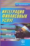 Дрогобыцкий А.И. - Интеграция финансовых услуг обложка книги