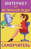 Андреева Ю.И. - Интернет для истинной леди обложка книги