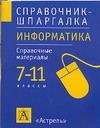Калинин И.А. - Информатика. 7-11 классы обложка книги