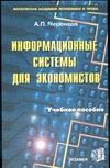 Черенков А.П. - Информационные системы для экономистов обложка книги