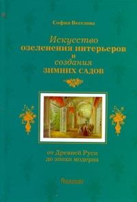 Веселова - Искусство озеленения интерьеров и создания зимних садов обложка книги