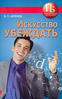 Шейнов В.П. - Искусство убеждать обложка книги