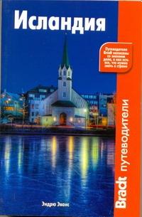 Эванс Э. - Исландия обложка книги