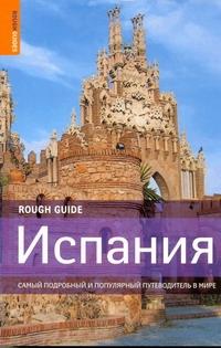 Баскетт Саймон, Браун Жюль, Дабин М., Эллингэм М. - Испания обложка книги