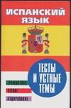 Гриневич Е.К - Испанский язык: Тесты и устные темы обложка книги