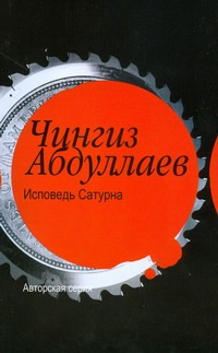 Исповедь Сатурна Абдуллаев Ч.А.