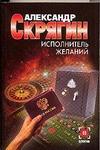 Исполнитель желаний Скрягин А.М.
