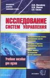 Михайлов Л.М., Мишин В.М., Сисюк А.Я. - Исследование систем управления обложка книги