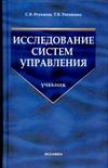 Мухин В.И. - Исследование систем управления обложка книги