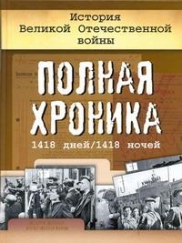 История Великой Отечественной войны. Полная хроника, 1418 дней/1418 ночей Сульдин А.В.