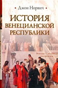 История Венецианской республики Норвич Д.