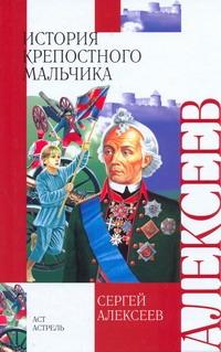 Алексеев С.П. - История крепостного мальчика обложка книги