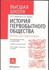 Алексеев В.П., Першиц А.И. - История первобытного общества обложка книги